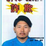 【画像】新潟県警がラグビー稲垣選手を使ったポスター、どうみても悪意がありすぎる