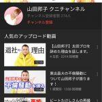 【お笑い】【悲報】 タレントの山田邦子さん、YouTuberデビューするも悲惨