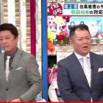 【悲報】ブラマヨ吉田さん、大炎上