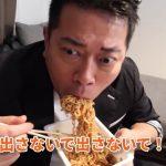 【お笑い】【YouTuber】宮迫博之の「ペヤングひと口食い動画」に批判 「この登録者数のユーチューバーがやったらあかん」