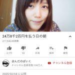 【芸能】【悲報】本田翼さんの最新動画ただ化粧してるだけ