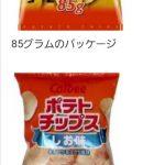 【日常・雑談系】令和初、カルビーのポテトチップスが空気増量