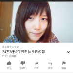 【芸能】本田翼さん、一日で214万再生を叩き出すwywywywywywywywywywywywy