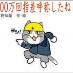 【画像まとめ】現場猫の面白い画像貼れ