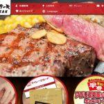 【食べ物・料理系】いきなりステーキがビザ切れの外国人を不法就労発覚 給料は他人の口座を経由していた