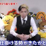 【芸能系】ヒカル「ついに仕掛ける時が来たなと。ヒカキンを超えて日本一になります」