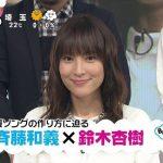 【女優】言うほど鈴木杏樹(50)抱けるか?