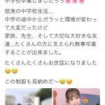 【馬場彩華】HKT48馬場彩華卒業発表