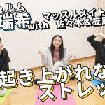 【アンジュルム】室田と佐々木と笠原のドエロい動画来たぞ!!!!!!!!!!!!!!!!!