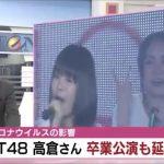 【高倉萌香】新潟のテレビ局がおかっぱちゃん卒業延期のニュースを流す