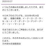 【2ch】佐々木琴子のブログを、2020年4月24日(金)の午前中に作業を行いクローズさせていただくこととなりました。