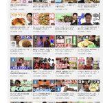 【タレント】元ヘキサゴンファミリー野久保さんのYouTubeが悲惨すぎる…