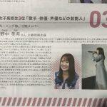 【モーニング娘。'20】【朗報】野中美希ちゃんが女子高校生3位に輝く!