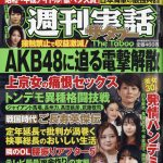 【AKB48グループ】【悲報】一流週刊誌「AKB48に迫る電撃解散 接触禁止で収益激減」