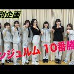 【アンジュルム】アンジュルム特別企画 10番勝負!