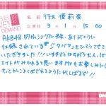 【行天優莉奈】チーム8メンバー「失変、ありがとう」