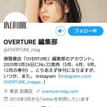 【2ch】OVERTURE休刊は残念だね