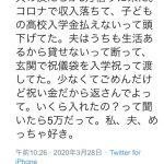 【SNS系】【画像】僕アスペ、拍手喝采してるTwitterの意味がわからない