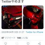 【悲報】バカッター、死亡事故を起こすも画像付きで呑気にツイート