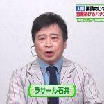 【芸能】【動画】 ひるおびにラサール石井 大阪のパチンコ問題に言及するも地頭の悪さを披露しCMで切られる