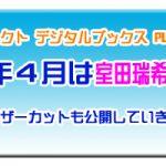 【こぶしファクトリー】【超速報 】 広瀬 浜浦 独立!! 野村事務所残留!!
