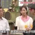 【タレント】ゲッターズ飯田「志村さんは80歳まで運気めっちゃ上がります」