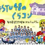 【STU48】【朗報】STU48 2期研究生の冠番組「#STU48のくらコン」が放送開始!!