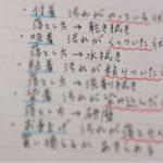 【Juice=Juice】金澤朋子クリンネスト1級に満点合格