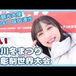 【雑談】坂口渚沙ちゃん、横山由依ちゃん、新作面白爆笑YouTubeキタ━━━━(゚∀゚)━━━━!!