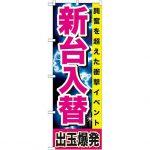 【ニュース】大阪のパチンコ店、ネットの掲示板に「爆破」と投稿 府警が警戒