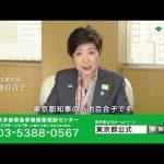 【政治家】【話題】小池百合子の血税CM、な何と9億円!