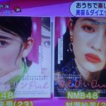 【NMB48テレビ番組】目覚ましテレビにあかりん、さえぴぃScawaiiも売れてるらしい