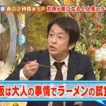 【乃木坂46】テラーメン