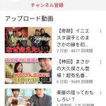 【お笑い】【悲報】アンジャッシュ渡部さんのYouTube
