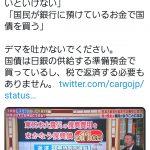 【芸能】【朗報】池上彰さん、Twitterで炎上