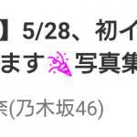 【2ch】乃木坂46山崎怜奈 歴史のじかん公式