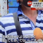 【VIP・なんj】【悲報】沖縄に来たのに店がどこも閉まってる