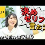 【宮本佳林】Juice=Juice宮本佳林の決めゼリフを言おう