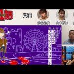 【NMB48小ネタ】ヨーロッパ企画(諏訪雅、石田剛太)NMB48(村瀬紗英、渋谷凪咲)ラジオドラマ「時間探偵 真夜中のフラッシュフォワード」