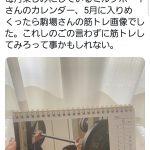 【芸能】【悲報】小島瑠璃子さん、筋トレ民に擦り寄ろうとするも何もかもが手遅れ