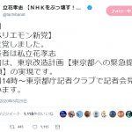 【政治・経済】立花孝志が「ホリエモン新党」を設立! 立花「新しい金づるみつけたで」 NHKすら潰せてないのに……
