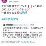 【ドラマ・番組】【悲報】浦安鉄筋家族の実写ドラマ、逝く….