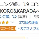 【モーニング娘。'20】モーニング娘のライブDVDが5週目もまだ売れてるww5週連続ランクイン