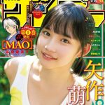 【卒業生】元AKB48矢作萌夏・エイベックスに浮上した新たなスター育成の仰天の再生プラン