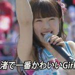 【NMB48小ネタ】NMBの一番人気曲ってやっぱり凪咲で可愛いガールナギイチだよなあ