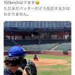 【動画】ダルビッシュ有さん、新球種、スプリーム(仮)を開発