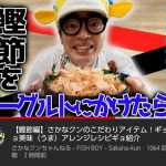 【芸能画像系】YouTuberさかなクンさん、食べ物で遊んでしまう