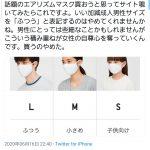【SNS系】フェミまんさん、今度はユニクロのエアリズムマスクに喧嘩を売る