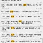 【長沢菜々香】【悲報】長沢菜々香さん、伏線回収する!!
