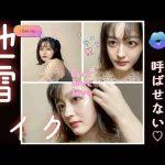 【OG】小春の地雷メイク動画可愛いすぎwwww